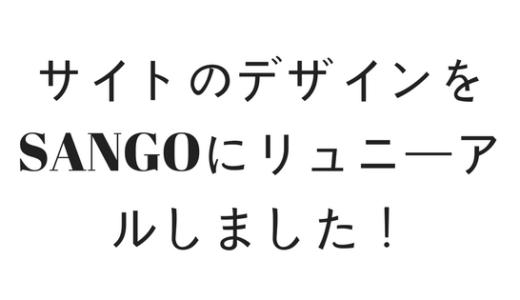 サイトのデザインをSANGOにリュニーアルしました!