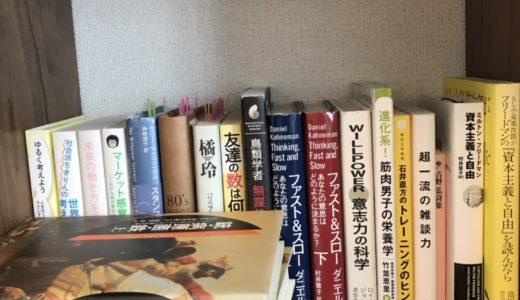 教科書が読もうとすると心が折れる方に送る読書のやり方