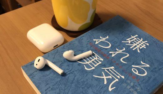 オーディオブックで耳のスキマ時間を活用しよう!